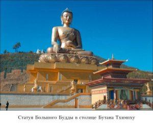 Бутан_02