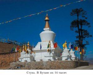 Бутан_06