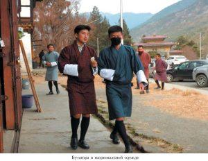 Бутан_07