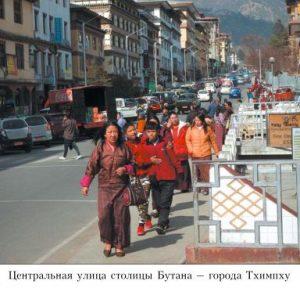 Бутан_08
