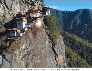 Бутан_09