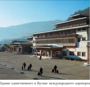 Бутан_10