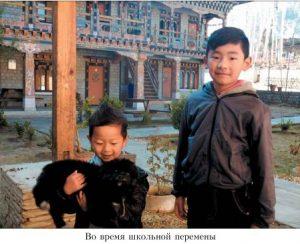 Бутан_12