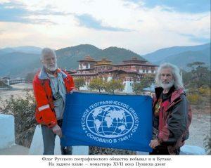 Бутан_15