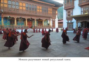 Бутан_16