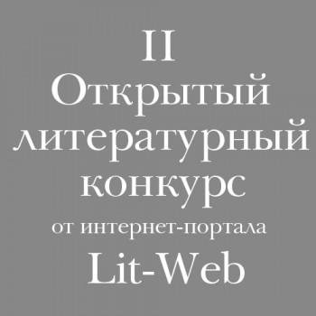 2 Литконкурс_продукт