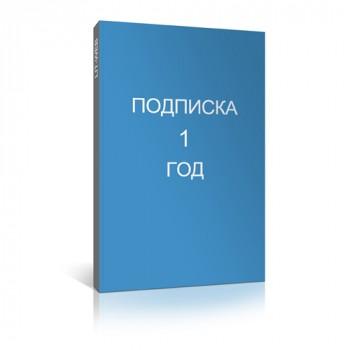 Подписка_12_product