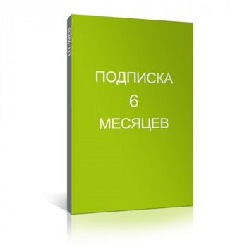 Подписка_6_product