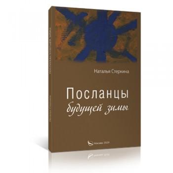 Стеркина_Посланцы_товар